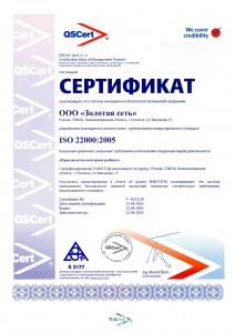 ISO 22000_Золотая сеть RU (1)