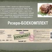 Новинка Резерв-БОЕКОМПЛЕКТ_