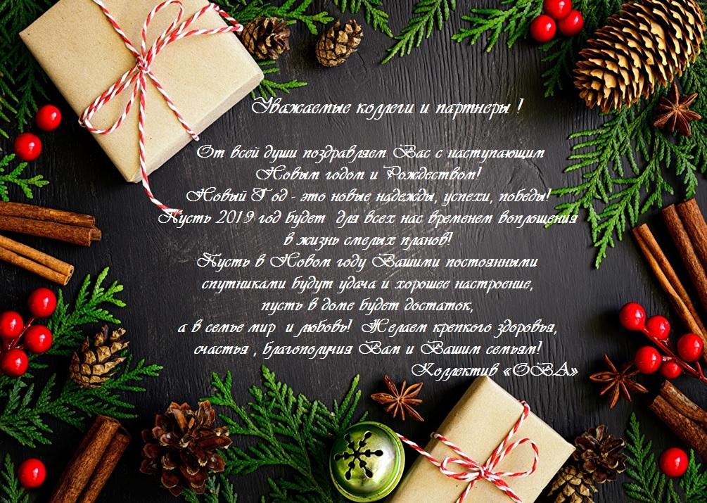 ОВА_С Новым Годом и Рождеством!