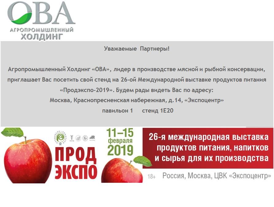 ОВА_приглашение на Продэкспо 2019___1
