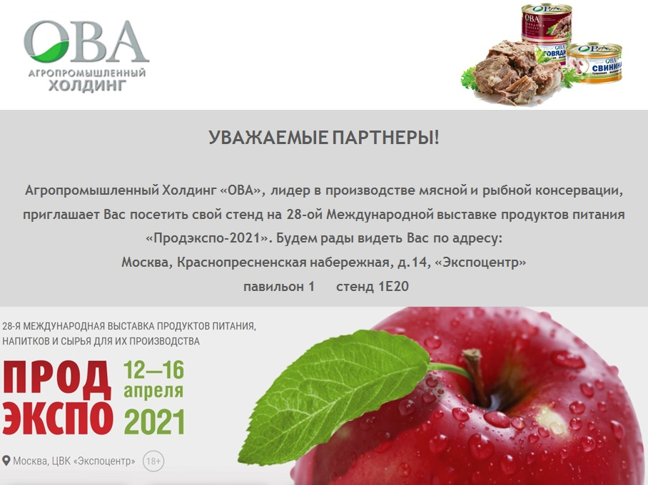 Приглашение на Продэкспо 2021