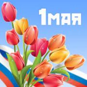 majskie_prazdniki