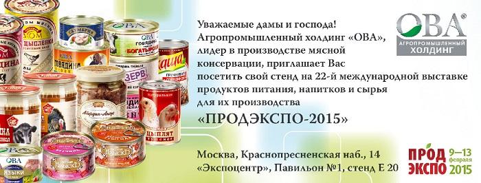 prod2015_ru