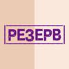 rezerv-logo