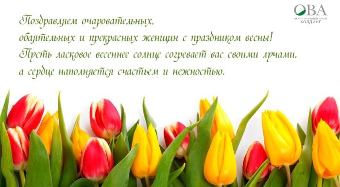 сайт ОВА 8 марта